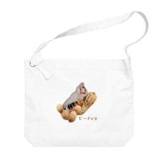 【D】ピーナッツ・大粒 Big shoulder bags