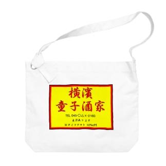 横濱童子酒家STAFF ITEM Big shoulder bags
