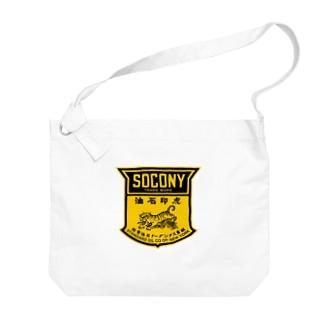 SOCONY 虎印石油 Big shoulder bags