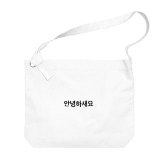 アニョハセヨ Big shoulder bags
