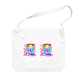 メグミックスのびゃんびゃん!グッズ Big shoulder bags