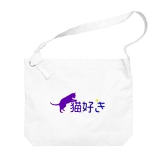 猫が好き Big shoulder bags