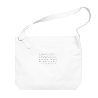 アナトリア象形文字(黒) Big Shoulder Bag