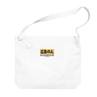 広告の人 Big Shoulder Bag