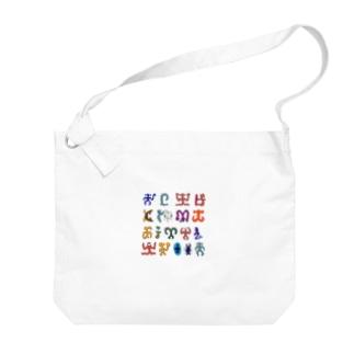 puikkoのロンゴロンゴ2(彩色) Big Shoulder Bag
