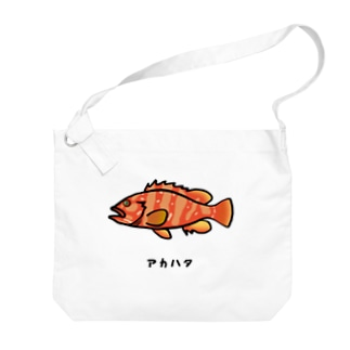 脂身通信Zの【魚シリーズ】アカハタ♪2107 Big shoulder bags