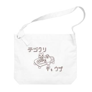 テヅクリギョウザ Big shoulder bags