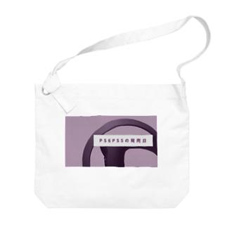 PS6PS5 ファンアイテム Big Shoulder Bag
