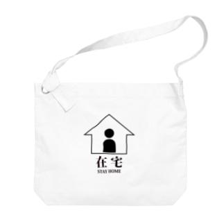 「在宅」-STAY HOME-(クロ) Big shoulder bags