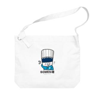 SOMEN侍「えへ」NEWモデル Big shoulder bags