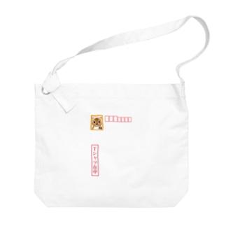 フォーヴァの封筒 Big Shoulder Bag