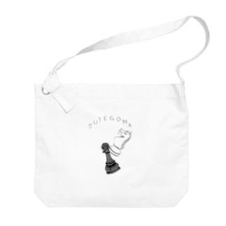自虐デザイン「捨て駒」 Big shoulder bags
