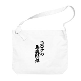 コロナの馬鹿野郎 Big shoulder bags