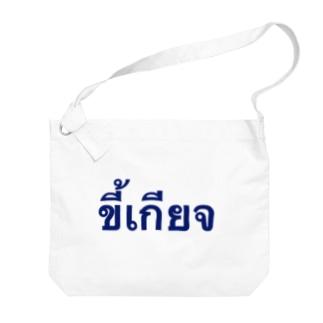 ขี้เกียจ タイ語で「怠け者」 Big Shoulder Bag