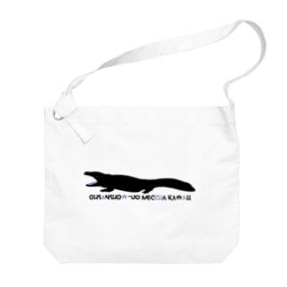 オオサンショウウオめっちゃかわいいロゴ Big Shoulder Bag
