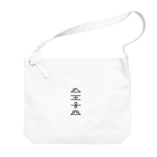 虚舟・UFO文字黒スタイリッシュ Big shoulder bags