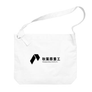 秋葉原重工コーポレートロゴ Big shoulder bags
