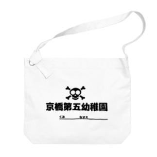 地獄のキンダーガーデン Big shoulder bags