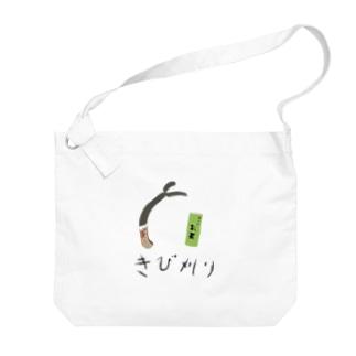 きび刈り Big shoulder bags