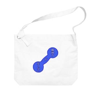 鉄アレイ Big shoulder bags