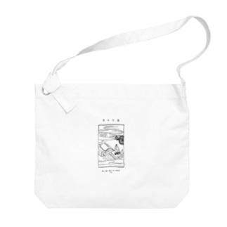 朝㒵 Big shoulder bags