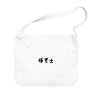 保育士 ジョブズシリーズ Big shoulder bags
