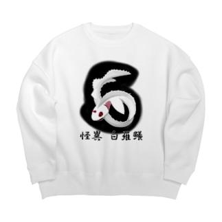 怪異・白羅鱶/シロラブカ Big silhouette sweats