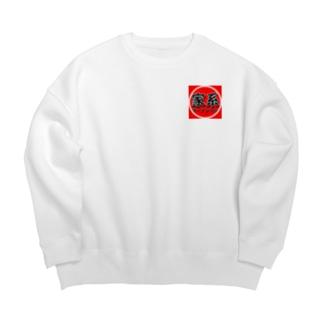 家系ラーメンマン Big Crew Neck Sweatshirt