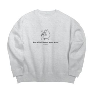 小心者(ほじほじ) Big silhouette sweats