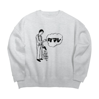 「ダマレ」シリーズ Big silhouette sweats