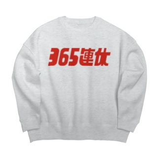 365連休 Big silhouette sweats