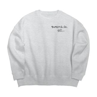 かつやまんちチャンネルロゴ左胸 Big Crew Neck Sweatshirt