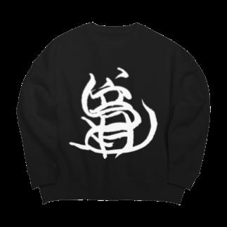 龍Tのロングッズ20180604(白文字) Big silhouette sweats