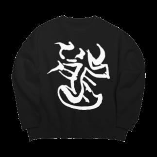 龍Tのロングッズ20180606(白文字) Big silhouette sweats