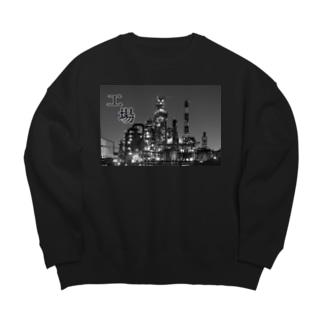 夜の工場 Big silhouette sweats