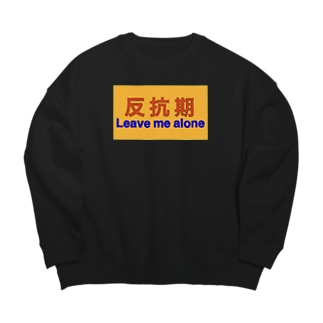 反抗期 Big silhouette sweats