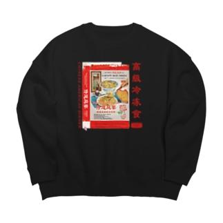 侍道庭宴レトロパッケージ Big silhouette sweats