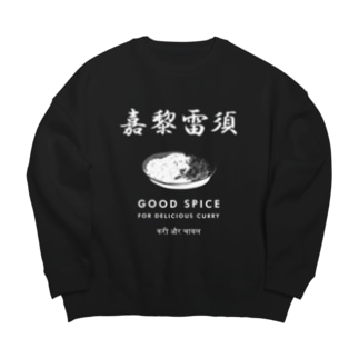 嘉黎雷須(カレーライス) Big silhouette sweats