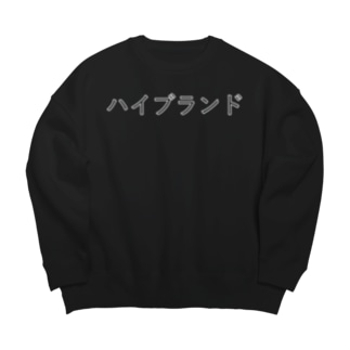 ハイブランド (The high-fashion brand)のハイブランド dark Big silhouette sweats