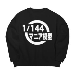 1/144マニア模型 ロゴシリーズ(黒) Big silhouette sweats