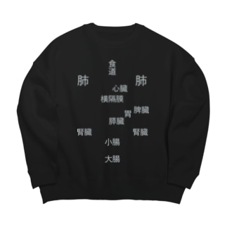丸裸(黒) Big silhouette sweats