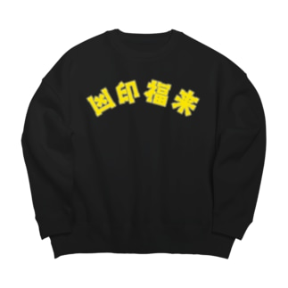 凶印福来大学 Big silhouette sweats