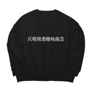 仄暗斑悪趣味曲芸/DB_06 Big silhouette sweats