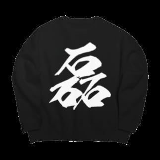 風天工房の磊(ライ)白 Big silhouette sweats