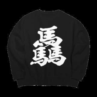 風天工房の驫(ヒョウ)黒 Big silhouette sweats