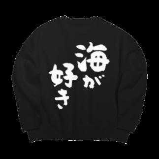 風天工房の海が好き(白) Big silhouette sweats