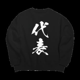 風天工房の代表(白) Big silhouette sweats