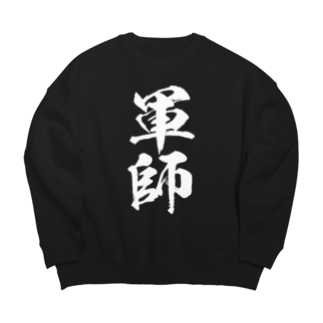 風天工房の軍師(白) Big silhouette sweats