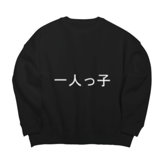 一人っ子(白) Big silhouette sweats