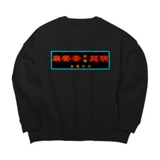 香港ネオンシリーズ Big silhouette sweats